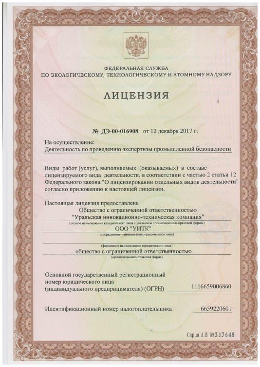 https://uitk.ru/wp-content/uploads/2021/03/3.-Лицензия-ЭПБ-УИТК-1-Op.jpg